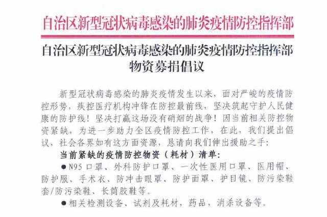 广西新型肺炎疫情防控指挥部物资募捐倡议:防控物资紧缺