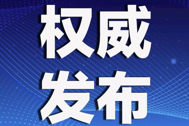 详细通报!桂林又新增确诊病例3例 患者情况看这