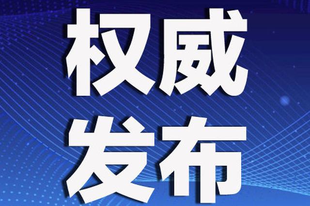 26日南宁市再增4例新冠肺炎确诊病例 累计5例