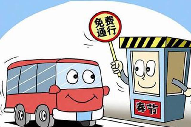 最新!小型客车免费通行时间延长至2月2日24时