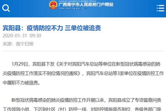 广西宾阳县汽车总站体温检测点无人值守 多人被追责