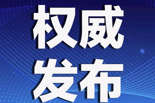 广西4部门发出通告依法严厉打击涉及疫情的14种犯罪行