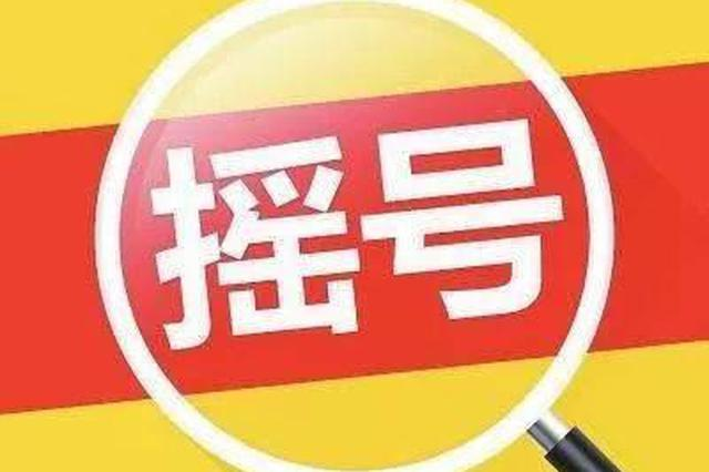 """""""爱南宁""""APP开启新一轮口罩摇号预约 时间另行通知"""
