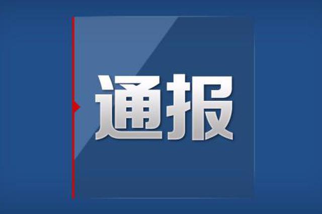 多次嫖娼、涉嫌受贿犯罪 广西田东县一原副局长被双开