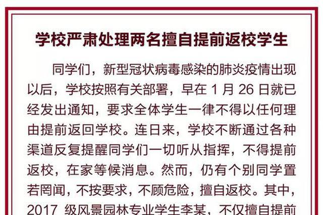 擅自提前返校还隐瞒情况 广西艺术学院两学生受处分