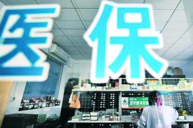 重大利好!广西将97种国家谈判药品纳入医保支付范围