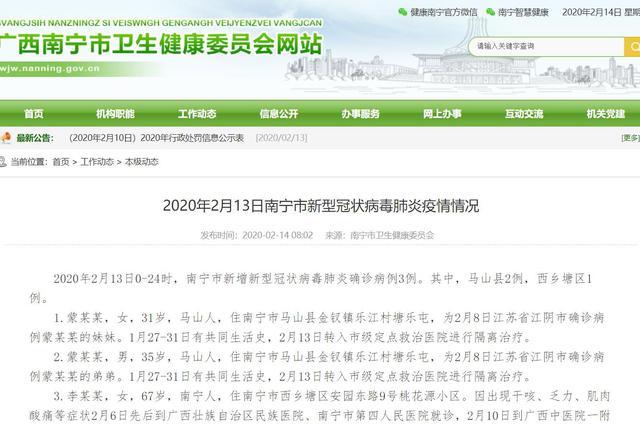 2月13日南宁新增3例确诊病例 马山县2例西乡塘区1例