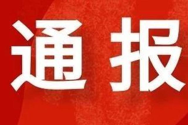 防控期间广西多名干部违纪、泄露患者隐私被免职、审查