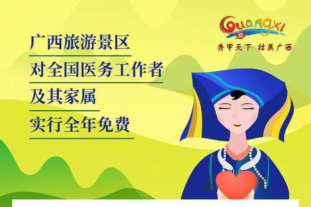 广西旅游景区对全国医务工作者及其家属实行全年免费