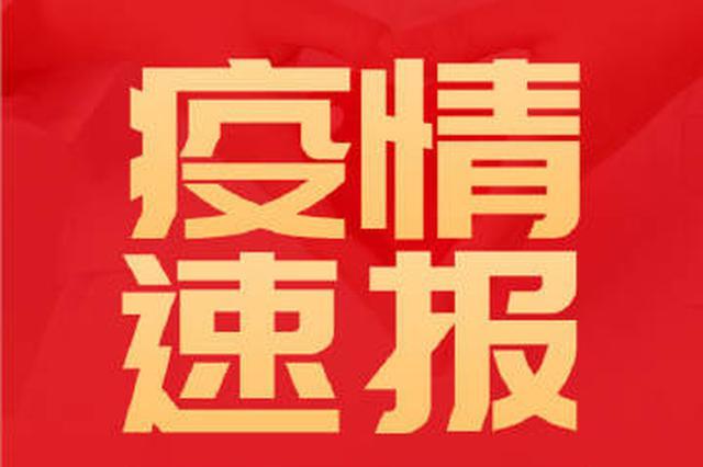 15日广西新增确诊2例!南宁1例防城港1例|附病例详情