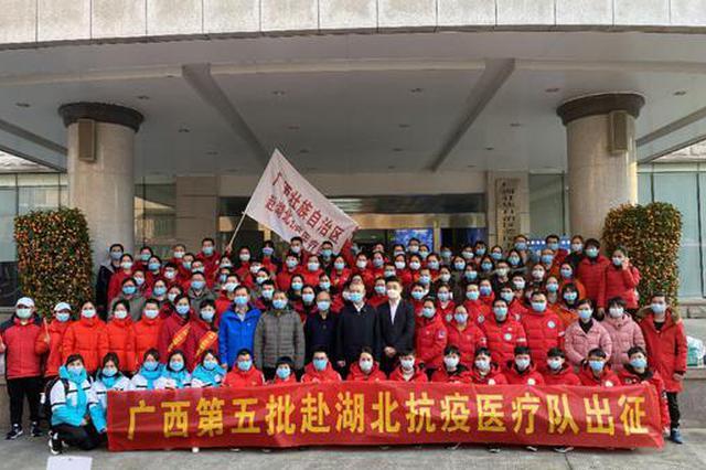 第五批!广西106名医疗队员24小时内集结 奔赴武汉