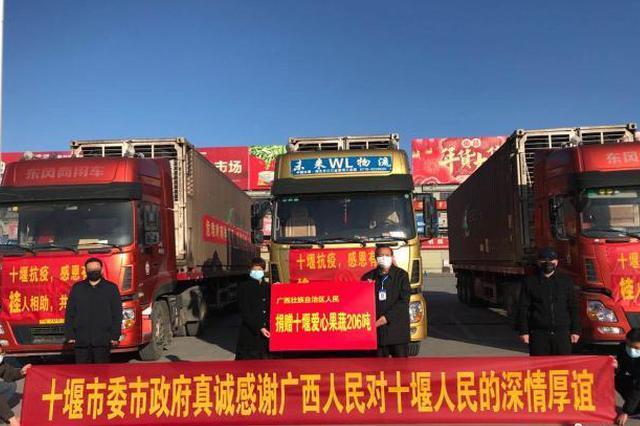 广西捐赠206吨果蔬物资运达湖北十堰 送往抗疫一线