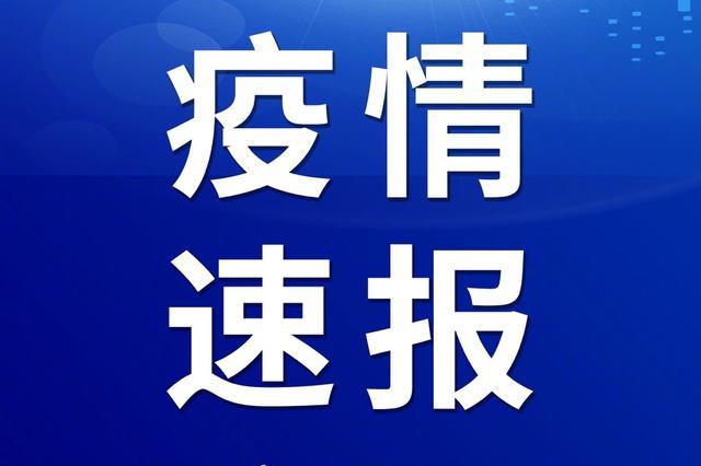 2月15日防城港新增确诊病例1例 为已确诊病例的亲属