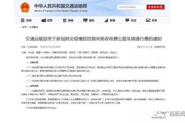 17日起广西收费公路将免收通行费 停运班线将尽快恢复