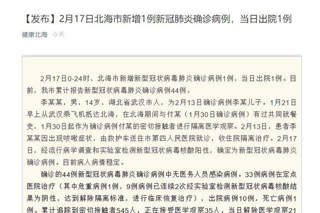 17日北海市新增确诊1例 系14岁武汉人!累计出院10例