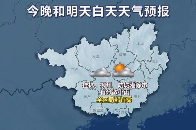 """局地最高气温28℃!广西天气虽暖和 但""""雾""""必小心"""