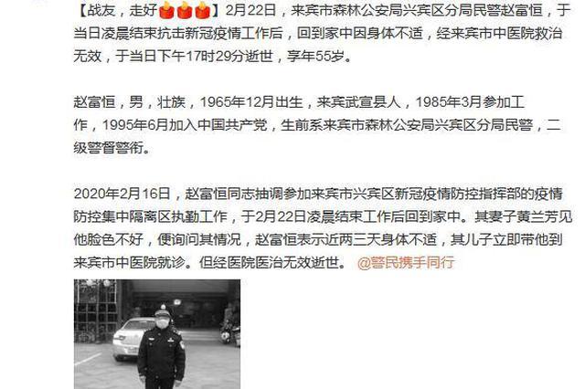 广西55岁民警抗疫牺牲 凌晨结束工作回家后身体不适