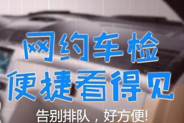 @南宁人!机动车年检可以网上预约了 附详细流程
