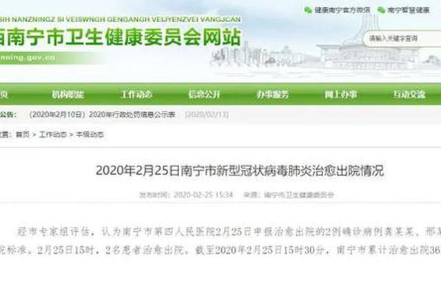 好消息!2月25日南宁又有2名新冠肺炎患者治愈出院