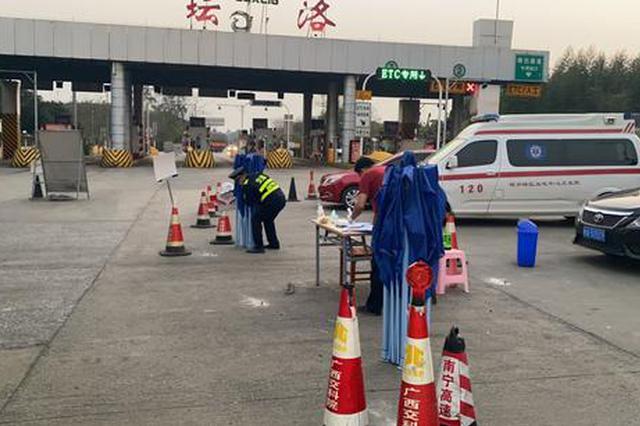 广西已撤312个高速收费站检疫点 14市公交车恢复运营