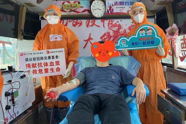 广西首例!北海一符合条件的新冠肺炎康复者捐献血浆
