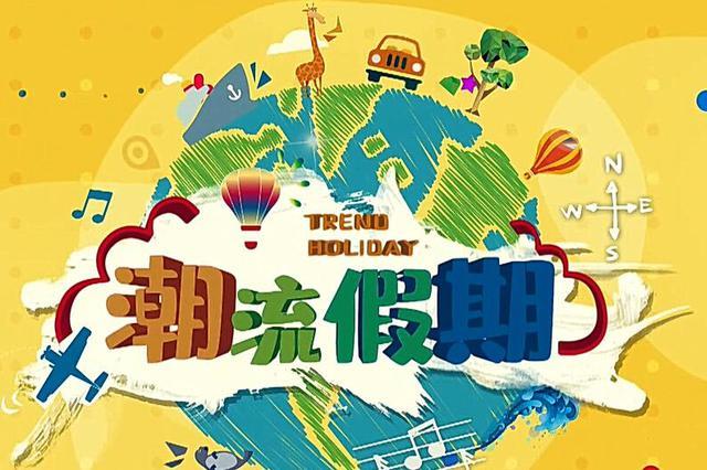 环球旅行家玩转广西第二季