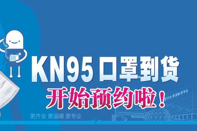 @南宁人 KN95口罩可线上预约!青秀区发放近4万个口罩