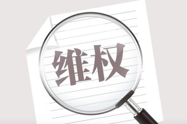 南宁8大维权典型案件公布 涉及虚假宣传、不合理收费