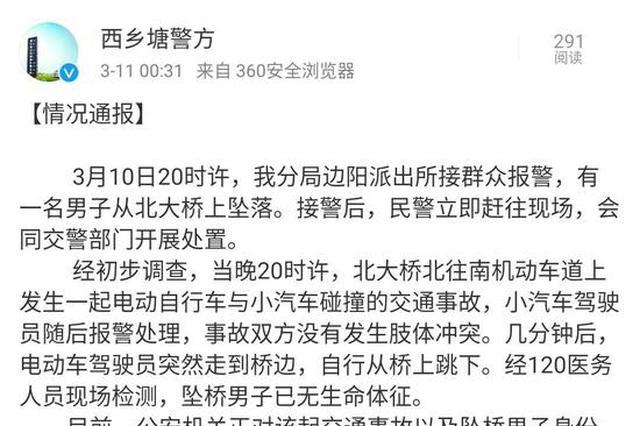 警方通报 南宁北大桥上发生事故 一电动车手坠桥身亡