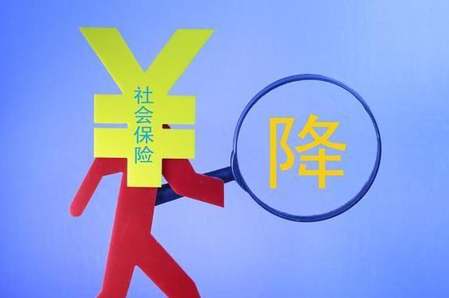 广西:政策红利48小时落地 减免企业社保费78亿元