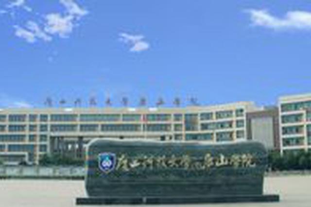 广西一独立学院拟转设为民办本科高校获教育部批准