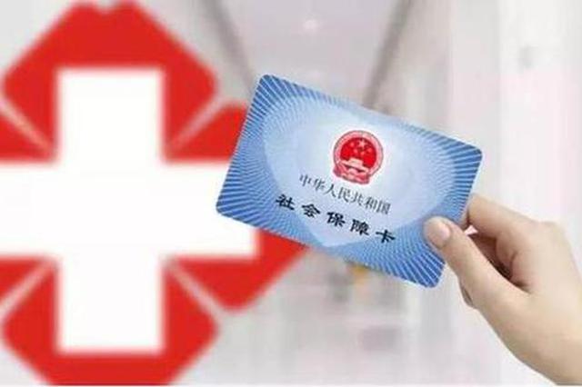 支持企业复工复产 南宁市阶段性减征企业职工医保费