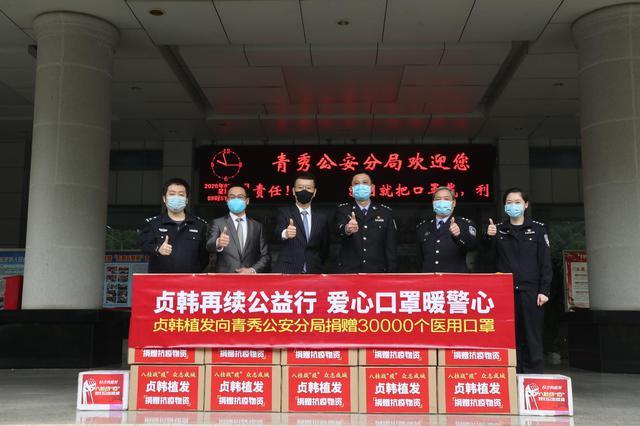 贞韩植发公益行动在进行 捐赠30000个口罩暖警心