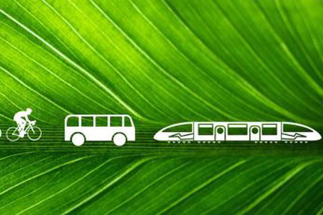 南宁今年将发展公共绿色交通 加快内河流域整治