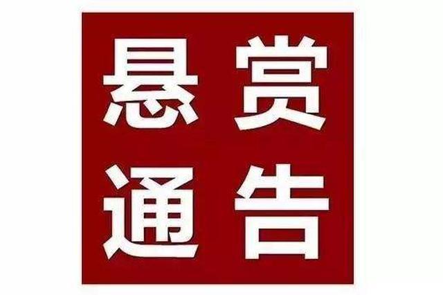 奖励5万元!广西警方发布悬赏通告 见到他快报警