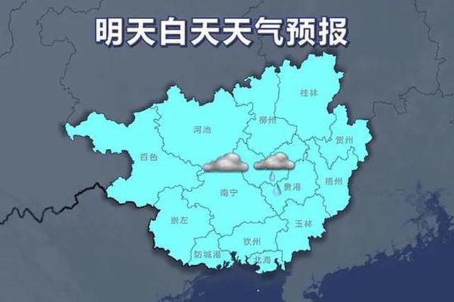 广西未来3天升温!2日后强降雨、强对流和冷空气来袭