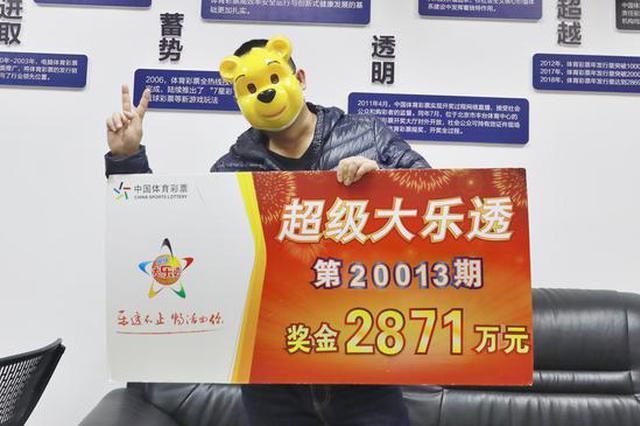 柳州体彩大乐透2871万得主领奖:开奖10天才发现中奖