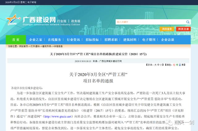 31个项目上广西严管工程名单 商品房住宅项目占一半