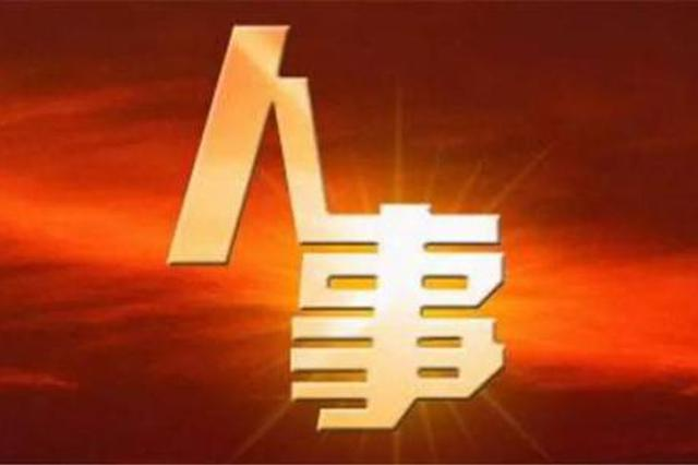 广西凭祥市委书记王方红升任西藏自治区经信厅厅长