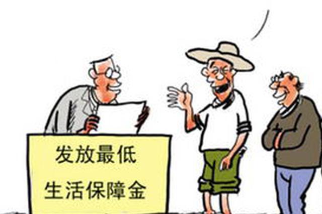 广西城市最低生活保障资金补助标准提至人均390元/月
