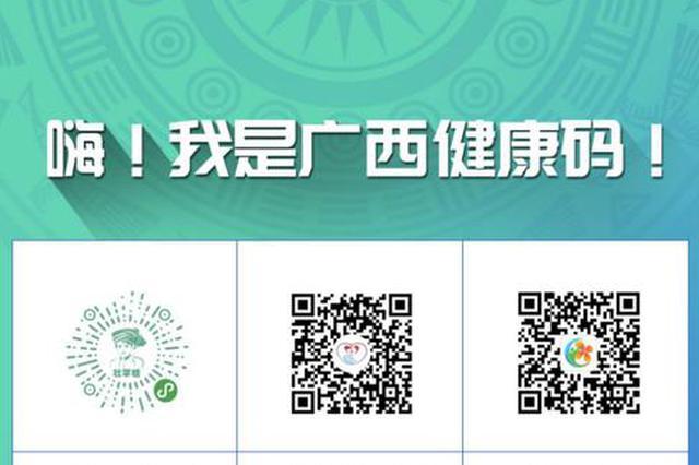 广西健康码领码人数已突破1000万 累计访问量突破2亿