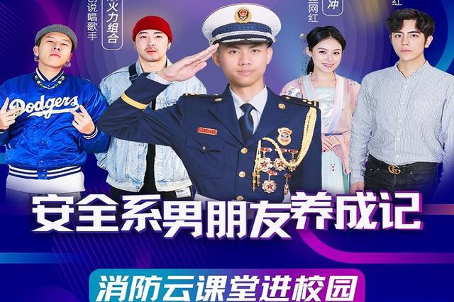 南宁消防云课堂进校园4月7日正式开启