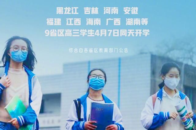 高考因疫情延期一个月 广西等9省份高三今日开学