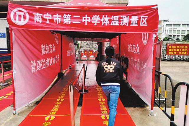 4月7日南宁15万名初三高三学生开学 进校先测体温
