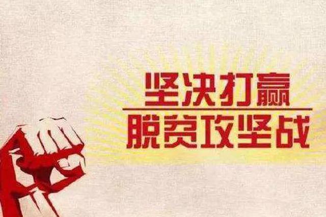 广西挂牌督战易地扶贫搬迁工作重点县和大型安置点