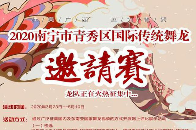 报名|2020青秀区国际传统舞龙邀请赛线上征集开始了