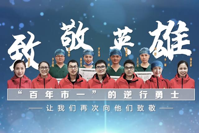 预告|南宁市第一人民医院援鄂医疗队员做客新浪广西