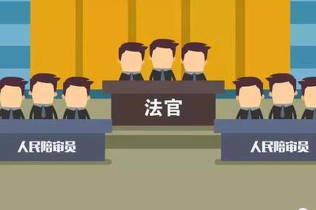 广西试点人民陪审员制度改革 带来了哪些新变化