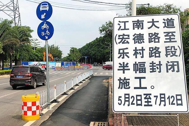 南宁江南大道邕江一桥跨线桥至乐村路半幅封闭施工