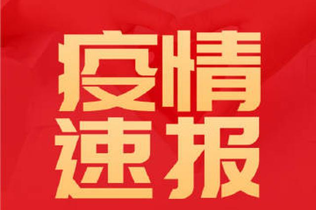 8月1日 广西现有协查外省病例的密切接触者1人